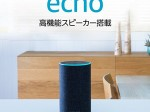 echo3
